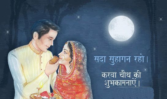 Karwa Chauth Upavas Hindi SMS Poem - Avanvu