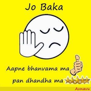 Jo baka Aapne bhanvama ma thumb pan dhandha ma 5