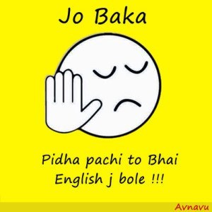 Jo baka Pidha pachi to Bhai english j bole