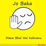 jo-baka-mane-bhai-kehvanu-nai