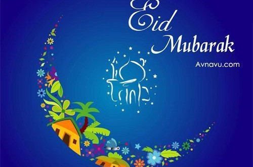 Latest EID Mubarak Shayari SMS Special 2015 - Avanvu