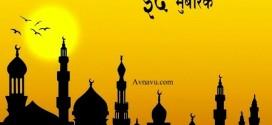 Two line Eid mubarak shayari sms
