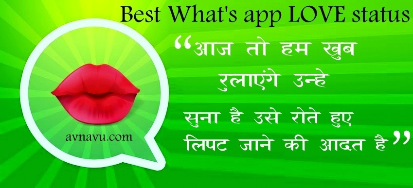 Whts App Best New One Line Hindi Status Short Avanvu