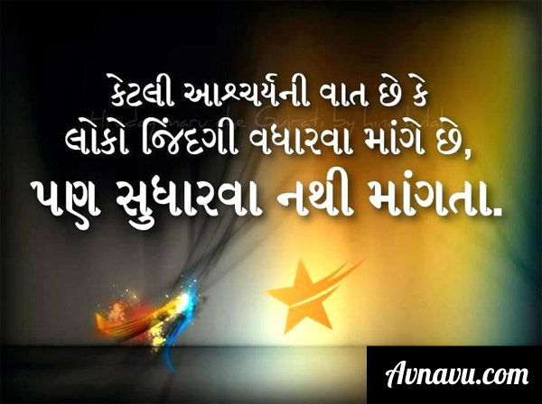Best Inspiuration Quotes In Gujrati Language Two Line Short Avanvu
