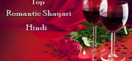 Top 5 Romantic Love Shayari