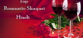 Top 5 Romantic Love Shayari